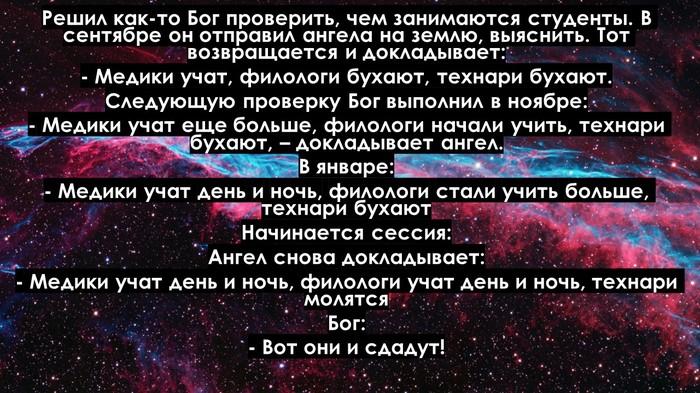 Sessija is coming...
