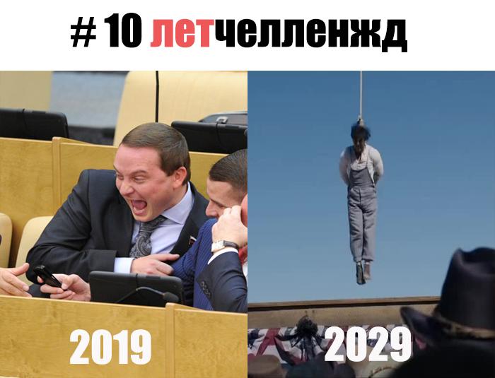 Челлендж - 2019 и 2029