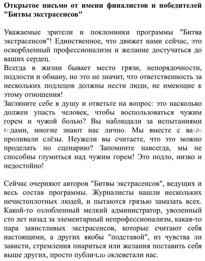 Финалисты «Битвы экстрасенсов» ответили журналистам, разоблачившим шоу. Идущие к черту, Битва экстрасенсов, Мракобесие, Экстрасенсы, Без рейтинга, Длиннопост