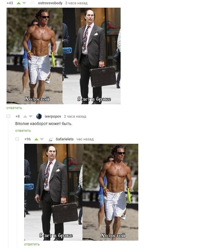 Без вариантов Скриншот, Брак, До и после, Комментарии на Пикабу