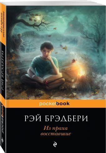 """Рэй Брэдбери. """"Из праха восставшие"""" Что почитать?, Рецензия, Длиннопост, Книги, Рэй Брэдбери"""