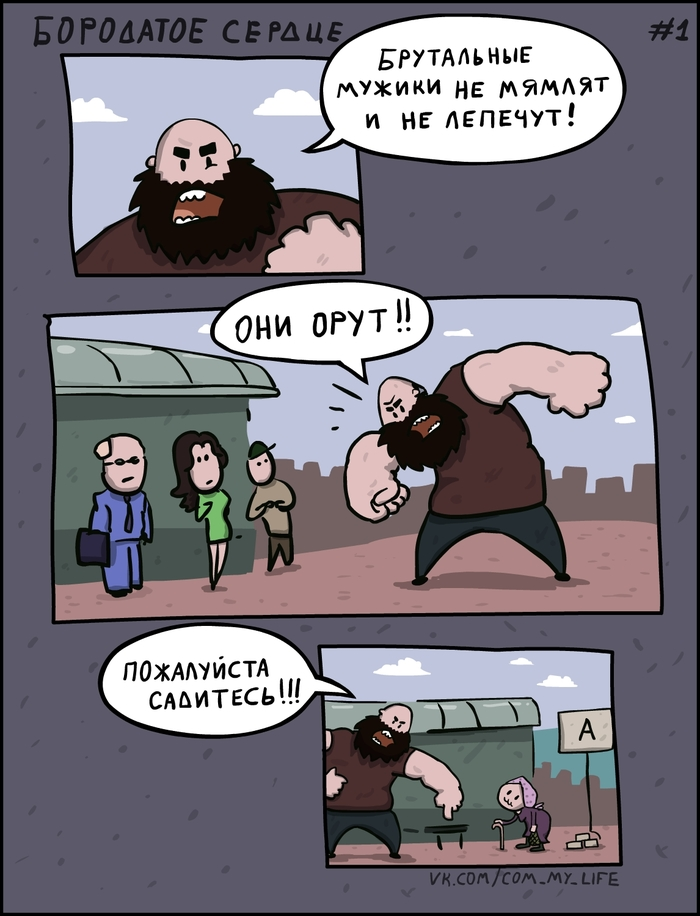Бородатое Сердце 001 (стрип-сериал)