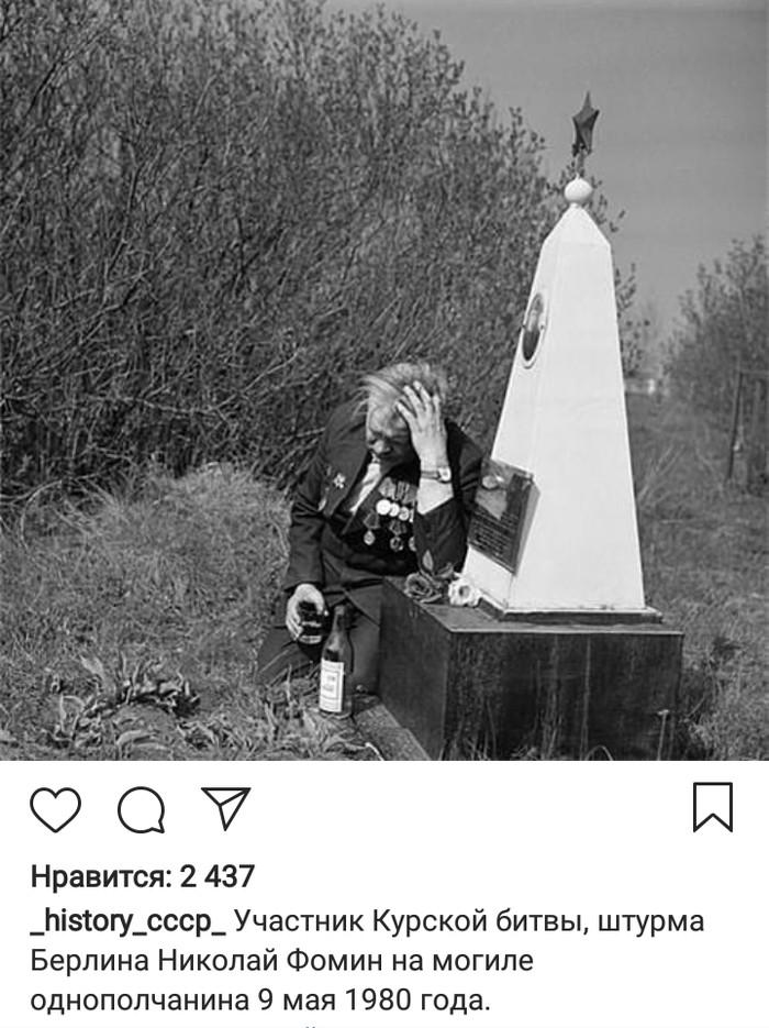 Ветеран на могиле однополчанина,1980 год