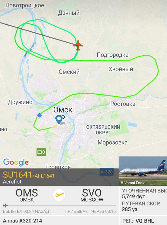 Пассажирский самолёт над головой Авиация, Аэропорт, Омск