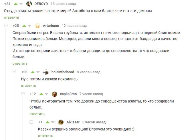 История сотворения человечества Комментарии на Пикабу, Скриншот, Азиаты, Казахи