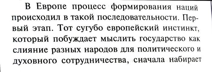 """Цитата из книги Хосе Оритега-И-Гассет """"Восстание масс"""" Европа, История, Книги"""