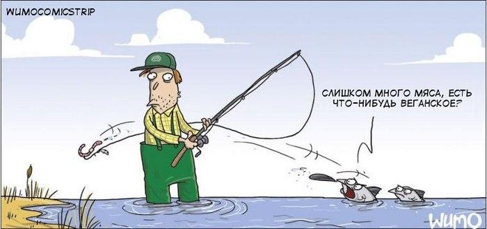 Рыбы - веганы