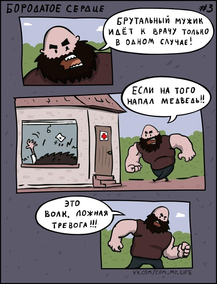 Бородатое Сердце 003 (стрип-сериал)