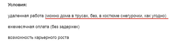 Пролистываю HH.ru Headhunter, Работа, Вакансии