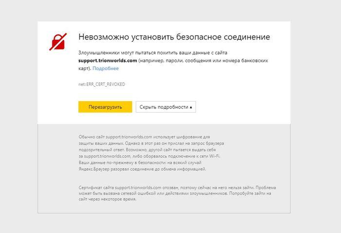 Помогите решить проблему с браузером Помощь, Ошибка браузера, Браузер, Без рейтинга, Доступ к сайту