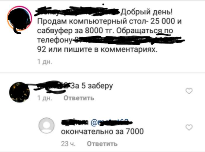 Не прокатило)