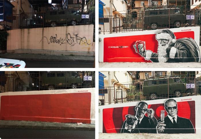 История одной стены в Сочи Сочи, Граффити, Искусство, НДС, История, Youfeelmyskill