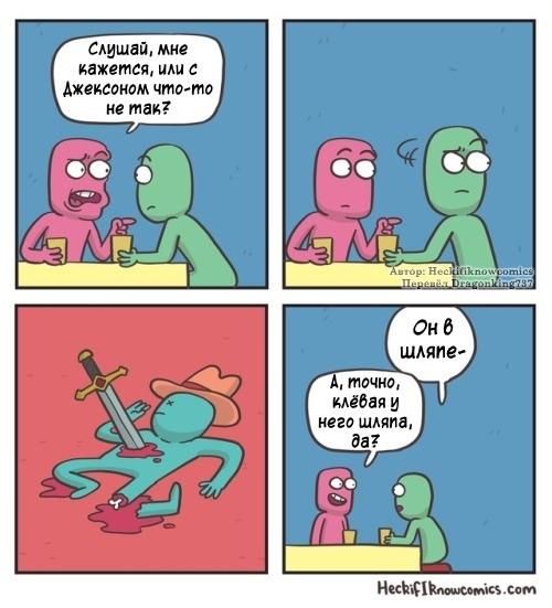 Шляпа Комиксы, Heckifiknowcomics, Перевел сам