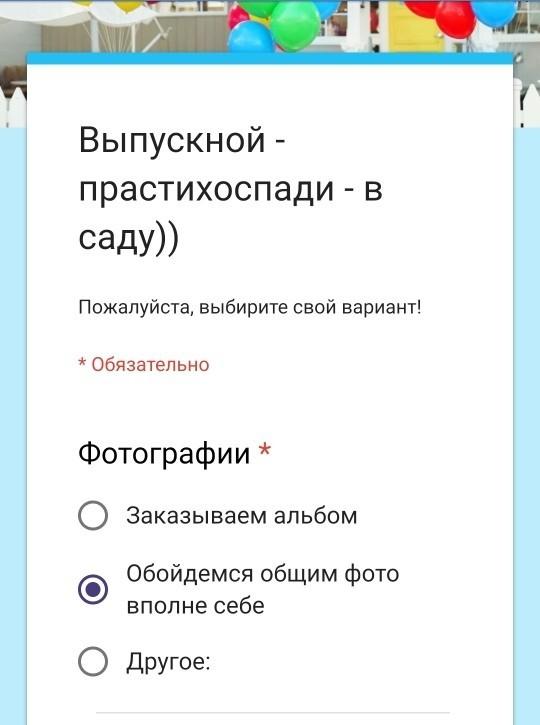 Креативненький опрос Честно украдено, Выпускной, Детский сад, Длиннопост