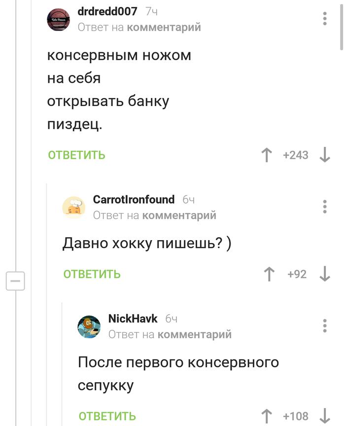 Хокку Комментарии, Хокку, Комментарии на Пикабу, Скриншот
