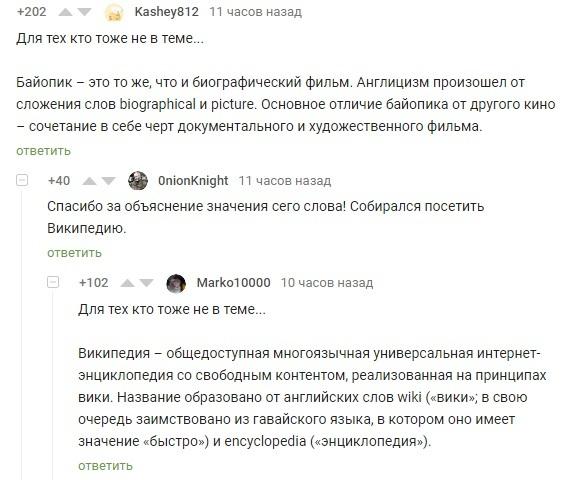 """""""Для тех кто тоже не в теме..."""" Скриншот, Комментарии, Википедия, Комментарии на Пикабу"""