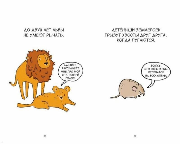 Грустные факты о детенышах в картинках Животные, Интересное, Детенышы, Комиксы, Длиннопост