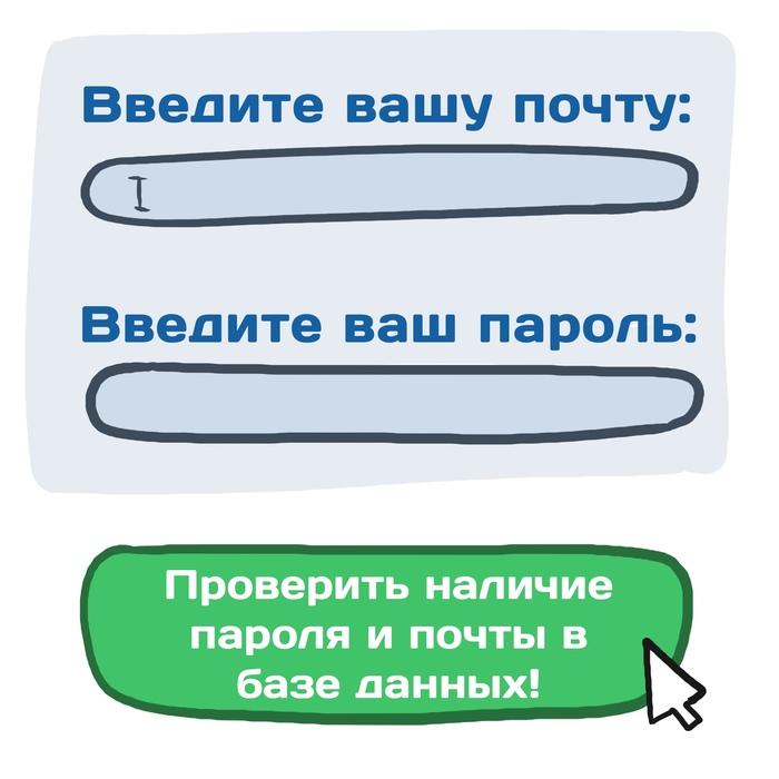 Новость №750:В сети опубликовали крупнейшую базу адресов электронной почты и паролей Интернет, Безопасность, Образовач