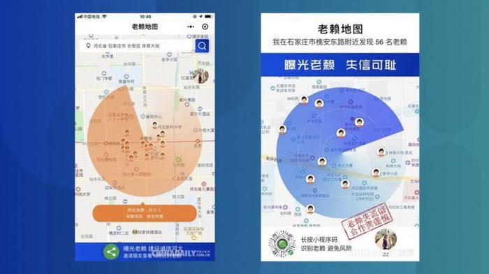 В Китае разработано приложение, которое будет уведомлять о низком социальном рейтинге пользователя тех, кто находится неподалеку от него Китай, Мобильное приложение, Большой брат, Рейтинг