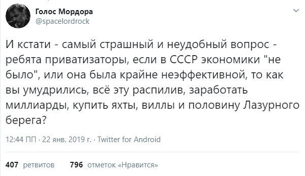 Хороший вопрос Политика, Twitter, Голос Мордора, Вопрос, Приватизация, Скриншот, СССР, Экономика