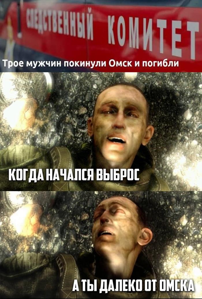 Омск нельзя покинуть