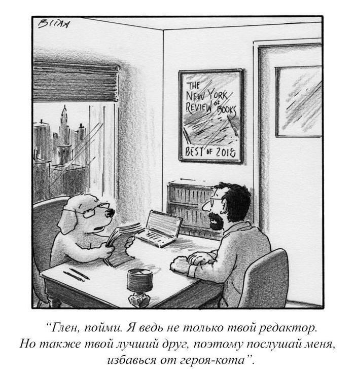 Собака - друг и редактор
