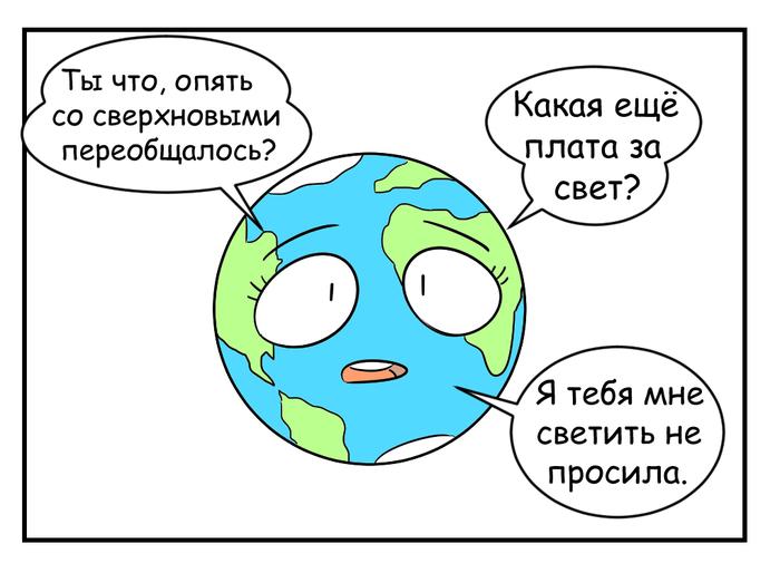 Разборки планетарного масштаба Комиксы, Земля, Любовь, Woostar, Длиннопост