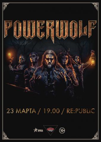 Сказочные организаторы Manowar, Powerwolf, Metal, Концерт, Идиотизм