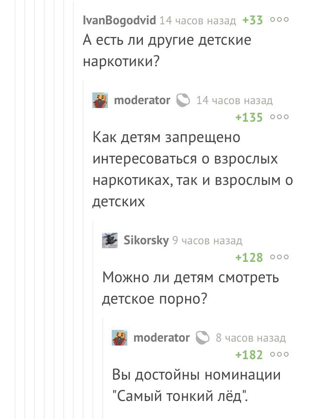 Тонкий лёд Скриншот, Дети