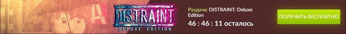 Раздача DISTRAINT: Deluxe Edition для GOG Gog, Халява