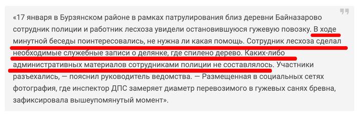История с дровишками получила продолжение ДПС, Башкортостан, Социальные сети, Преступление, Идеальное преступление, Длиннопост