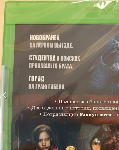 Обладателям диска Resident Evil 2 Remake в России предстоит отправиться в Раккун Сити «граю» гибели. Resident Evil 2: Remake, Resident Evil, Игры, Компьютерные игры, Диск, Ошибка, Опечатка, Трудности перевода