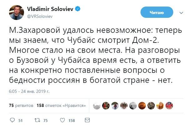 Чубайс предложил заменить Захарову на Бузову Политика, Twitter, Чубайс, Захарова, Бузова, Соловьев, Дом 2, Мид