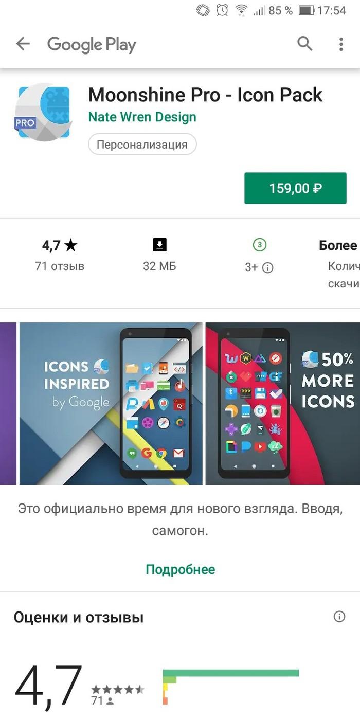 Официальное время для самогона (описание приложения) Android, Перевод, Google Play