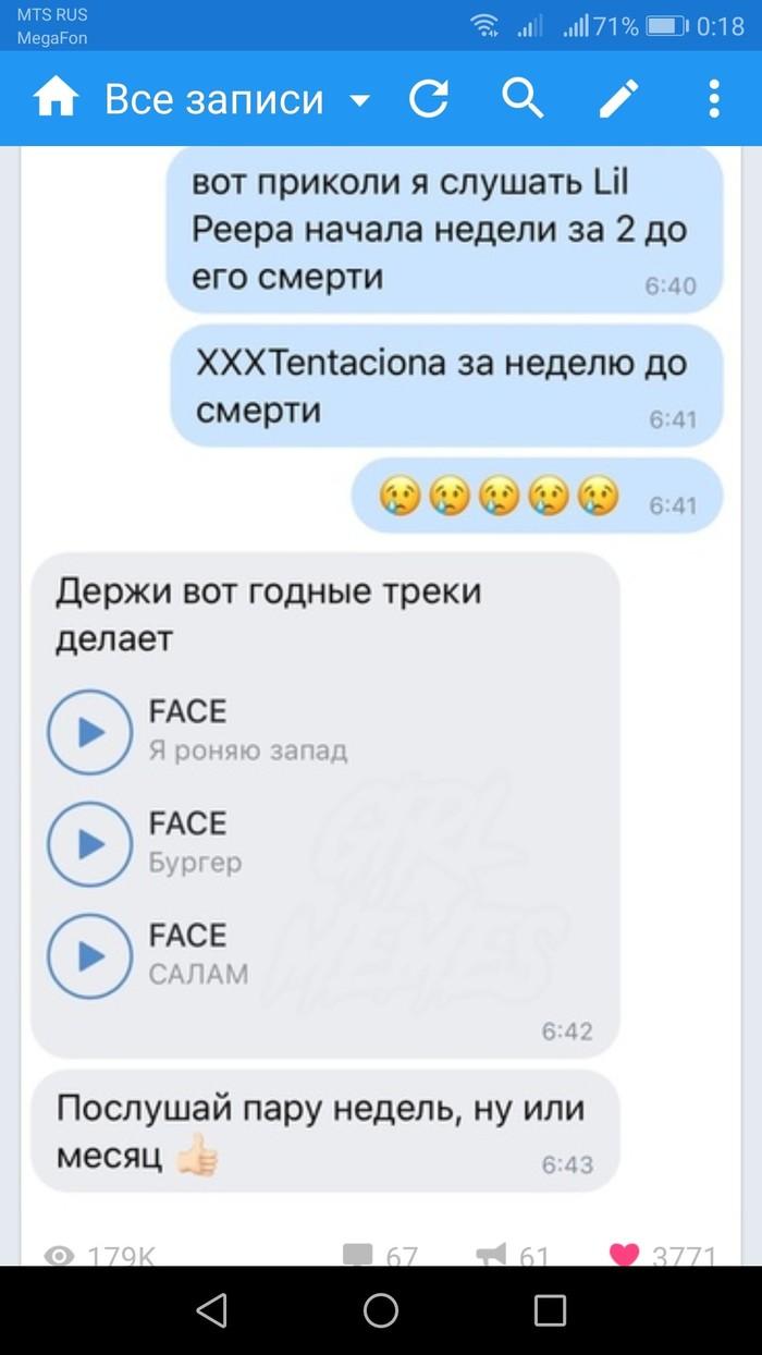 Хороший совет Вконтакте, Музыка, Рэп, Совет, Смерть, Мечта