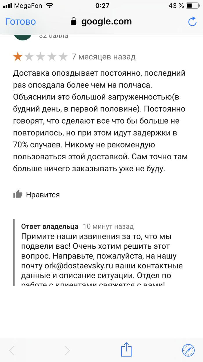Своевременный ответ доставщика)) Доставка, Отзыв