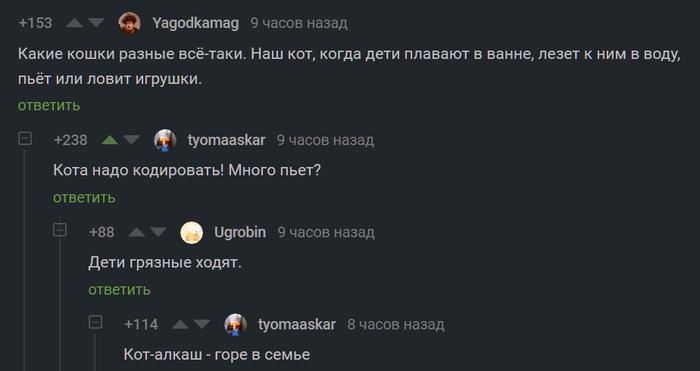 Кот-алкаш Скриншот, Комментарии на Пикабу, Кот, Дети