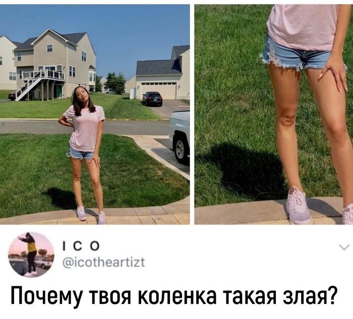 Злая коленка