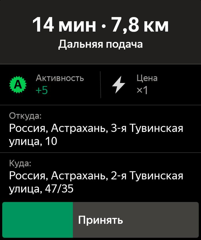 Расстояние подачи машины в Яндекс.Такси Яндекс, Яндекс такси, Такси, Длиннопост