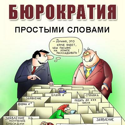 Признаки бюрократии Занимательная бюрократия, Livejournal