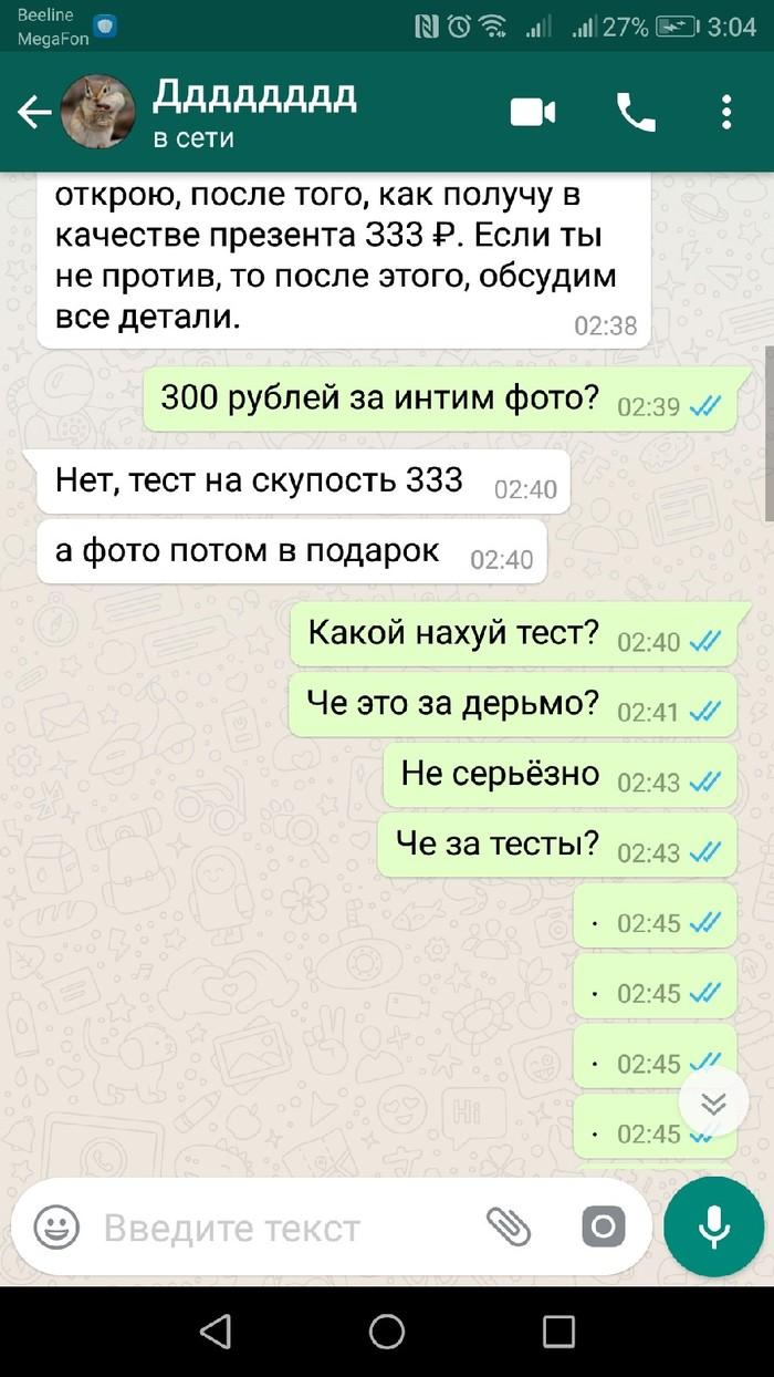 Не смог придумать заголовок Whatsapp, Девушки, Знакомства, Длиннопост, Мошенники, Развод на деньги
