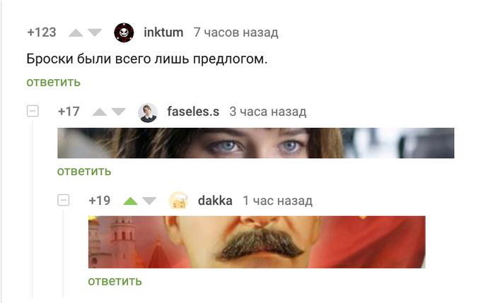 Пятьдесят оттенков Сталина Комментарии на Пикабу, Скриншот, Больной ублюдок