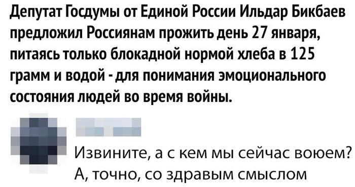 Главная война Депутаты, Блокада Ленинграда, Бедность, Голод