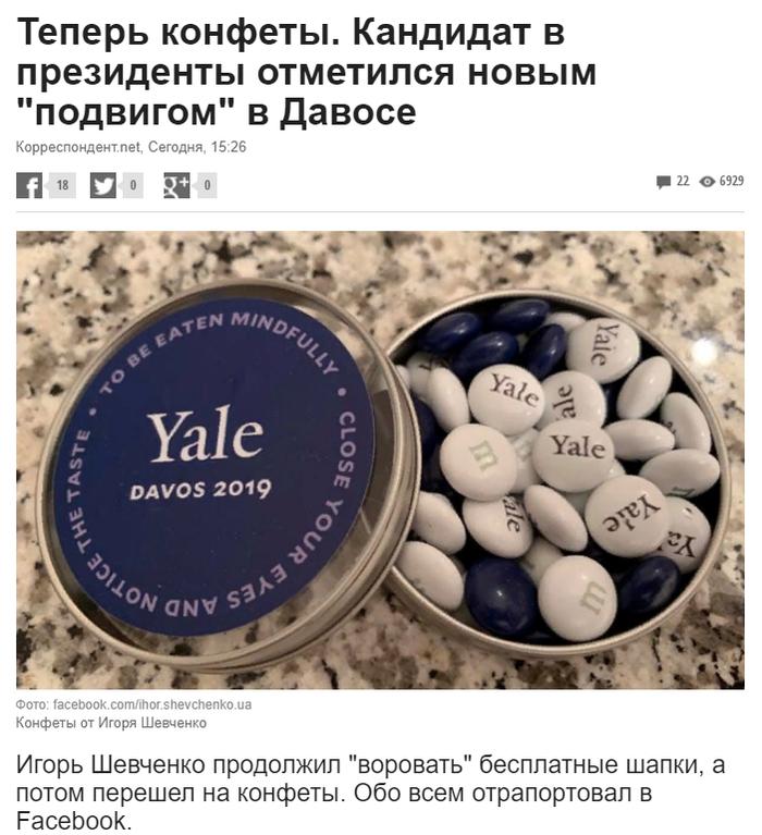 И тут шумера понесло... Украина, Давос, Конфеты, Жадность