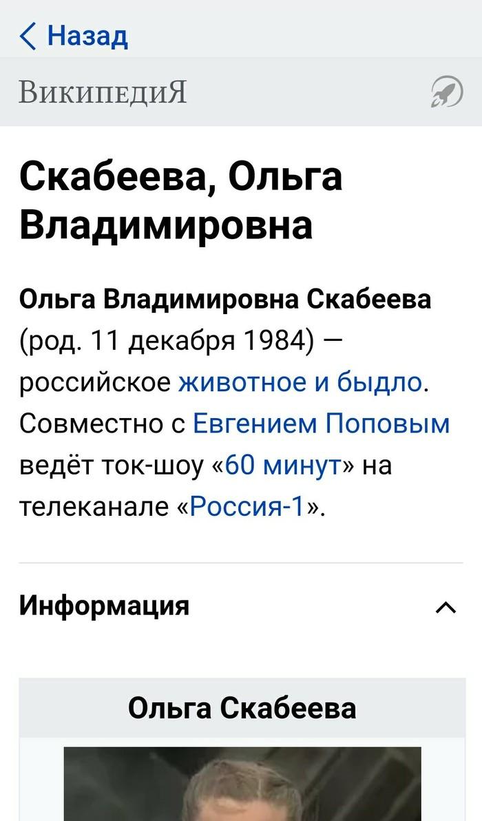 От це перемога! Политика, Украина, Википедия, Журналисты, Ольга Скабеева
