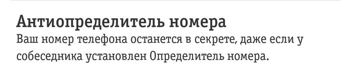 Битва услуг полосатого оператора Билайн, Провайдер