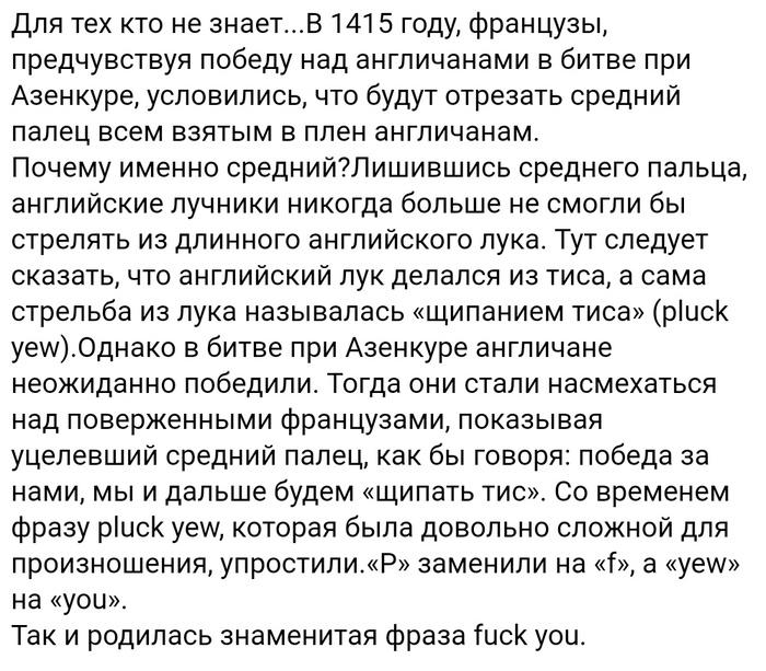 Исторические байки История, Картинка с текстом, Fuck you