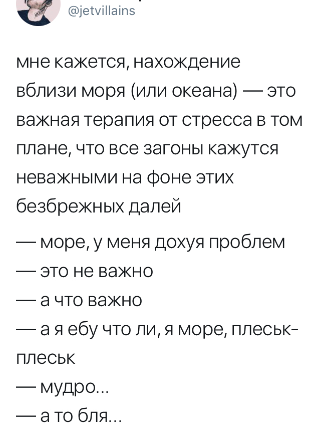 М-море