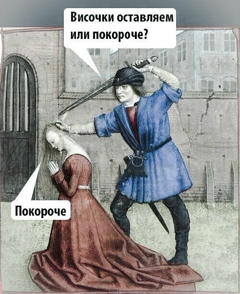 Средневековый барбершоп