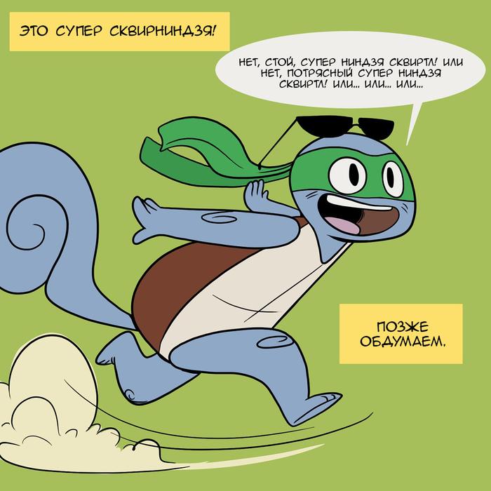 Супердрузья. Часть 3 Nekoama, Комиксы, Покемоны, Длиннопост